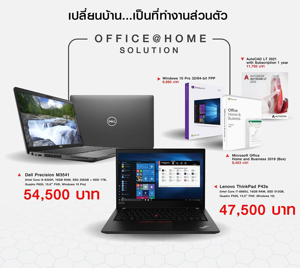 Office@Home Solution